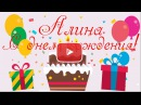 С днем рождения Алина поздравление