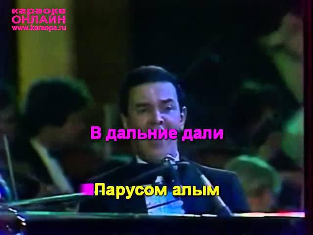 Муслим Магомаев Синяя Вечность караоке