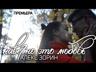 Алекс Зорин  - Наверно, это любовь (Премьера клипа 2016)