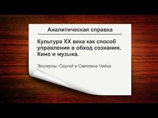 Аналитическая справка по культуре с Сергеем Чайка. Кино и музыка как управление ...