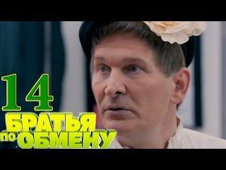 Братья по обмену - 14 серия (4 серия 2 сезон) русская комедия