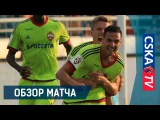 Урал — ПФК ЦСКА — 0:1