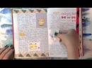 Мой личный дневник / часть 2