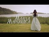 Reign - Млада Марьюшка