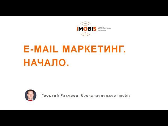 E-mail маркетинг. Начало.