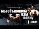 Фильм Мы объявляем вам войну 1 серия детектив, боевик, криминальный сериал