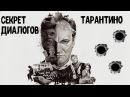 Анализ гениальности диалогов в фильмах Квентина Тарантино