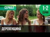 Деревенщина  1 и 2 серия - Мелодрама  Фильмы и сериалы - Русские мелодрамы
