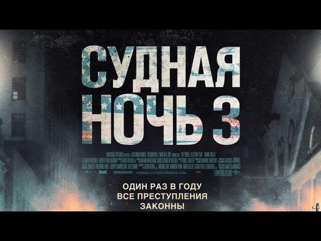 Судная ночь 3 (2016) celyfz yjxm 3 (2016)