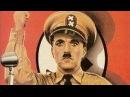"""""""Великий диктатор"""" буржуйская комедия 1940г, Чарли Чаплин, США"""