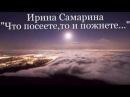 ЧИТАЕМ СТИХИ:: Ирина Самарина Что посеете,то и пожнете..