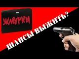 ЖМУРКИ-2 Испытание Бронепапки Пистолетами! GGS - Эпизод 23