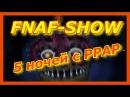 FNAF - SHOW - 5 ночей с PPAPPen-Pineapple-Apple-Pen!Fnaf прикол!Fnaf!Фнаф!