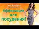 Аффирмации на похудение ★ Мощные аффирмации для снижения веса от гипнолога Елены Вальяк ★