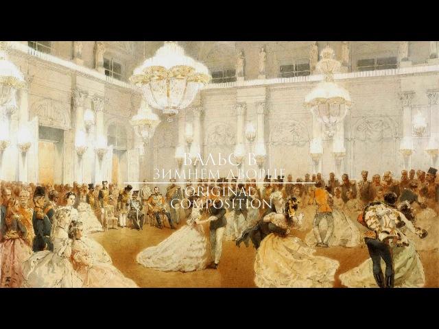 Вальс в Зимнем Дворце - Original Composition
