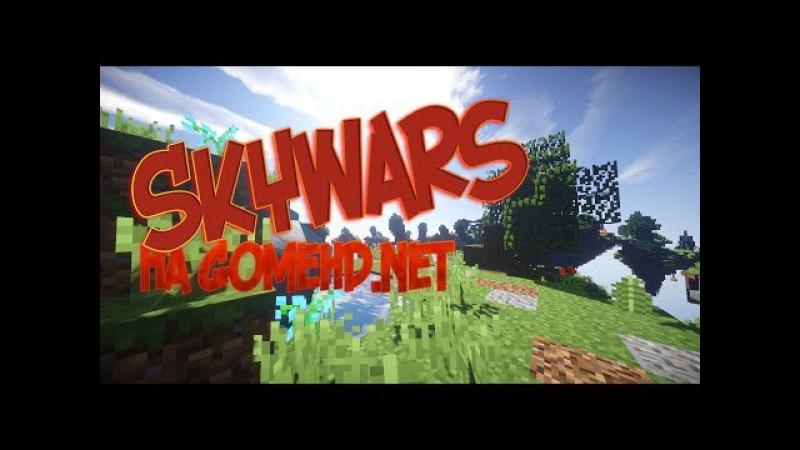 Играем в Minecraft Skywars | сервер GommeHD.net!