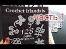 Мотивы ирландского кружева на бурдоне, книга, схемы, часть 1