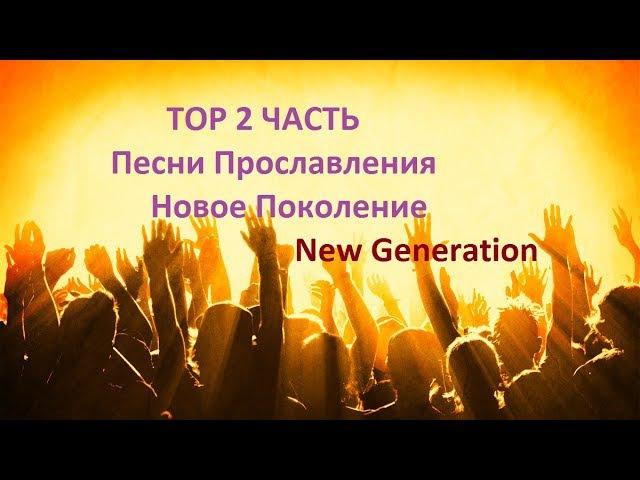 TOP 2 Песни Прославления | Новое Поколение
