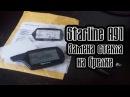 Замена стекла в брелке сигнализации Starline A91/Старлайн А91.
