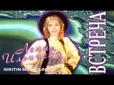Лена Ильичева - Встреча (Альбом) 1994