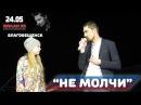 Дима Билан исполнил мечту благовещенки Дарины Лобач спеть с ним песню Не молчи 24 05 17