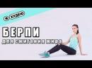 Берпи - лучшее упражнение для сжигания жира3 II Я худею с Екатериной Кононовой