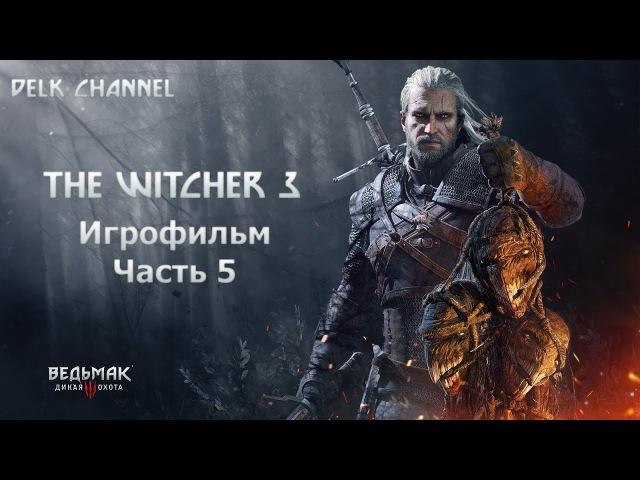 Ведьмак 3: Дикая Охота - Игрофильм часть 5 в 4K (Rus, 2160p)