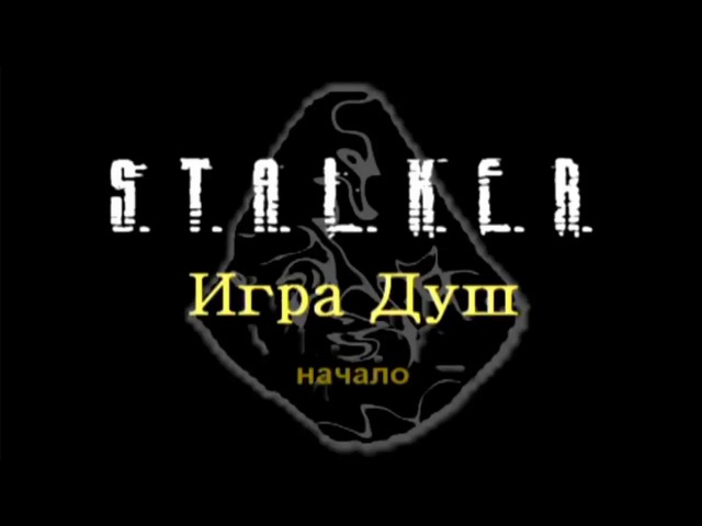 Сталкер - Новый супер модИгра Душ НачалоУже совсем скоро