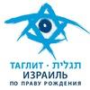 Таглит - Израиль по праву рождения