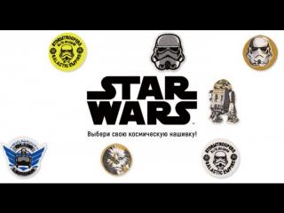 Нашивки Star Wars