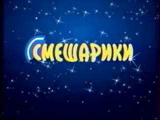 Реклама и анонсы (СТО [г. Санкт-Петербург], декабрь 2006) On Clinic Ltd., Газпром-нефть, Банко, Смешарики, Большая перемена