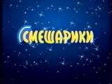 Реклама и анонсы СТО г. Санкт-Петербург, декабрь 2006 On Clinic Ltd., Газпром-нефть, Банко, Смешарики, Большая перемена