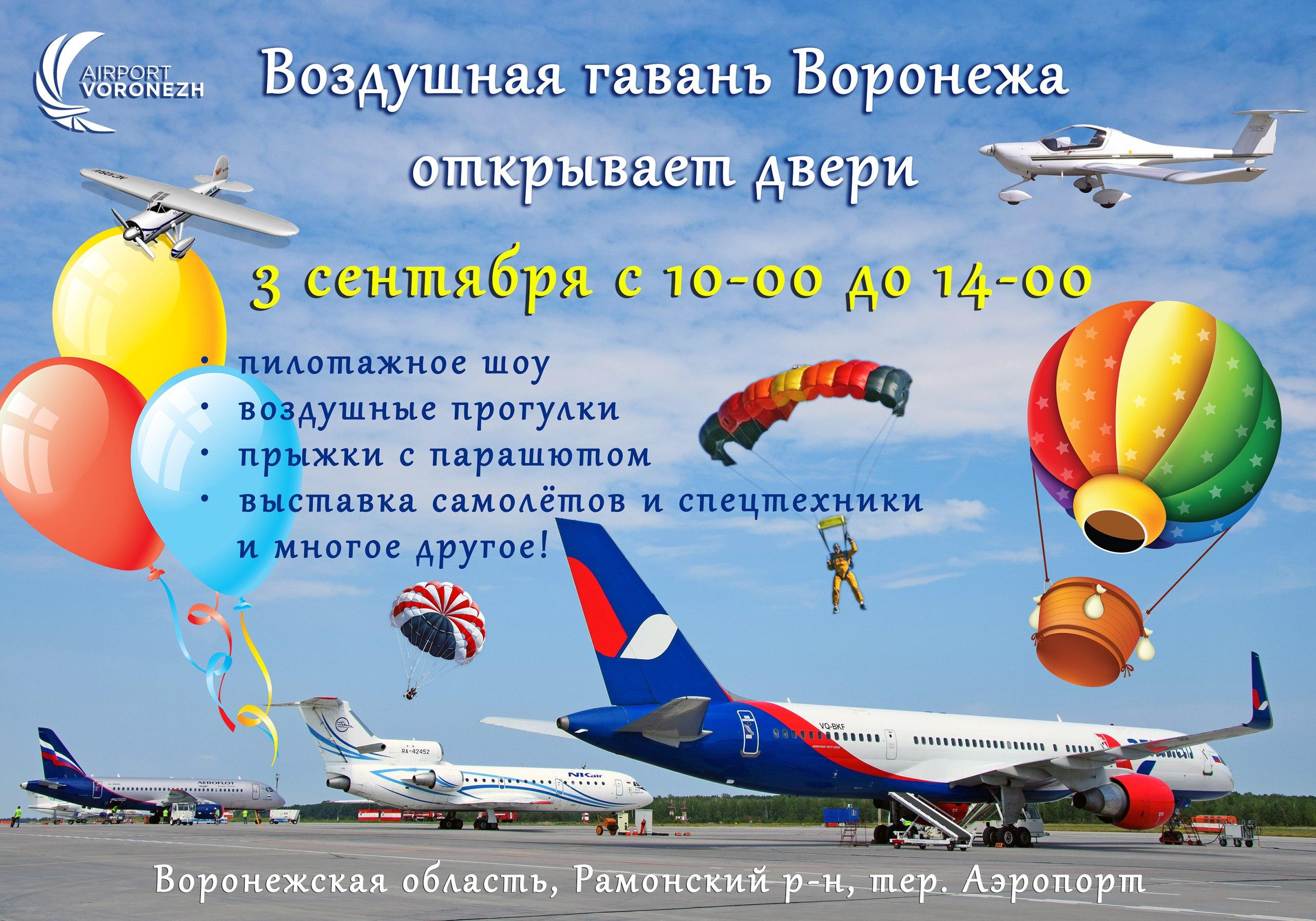 День Города в аэропорте
