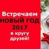 Встречаем Новый Год 2017 в Кислороде и Кредо!