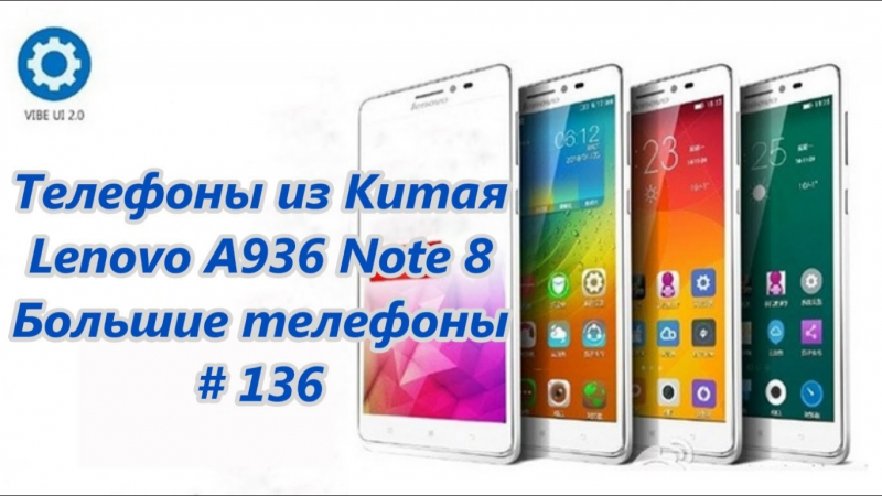 Телефоны из Китая Lenovo A936 Note 8 Большие телефоны Phones from China Great phones 136
