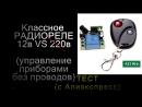 Радиореле 12в VS 220в с Алиэкспресс