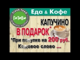 Kafe Готово