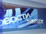 Главные новости Красноярска 23 мая. Новости. Седьмой канал