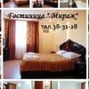 Гостиница Мираж Омск