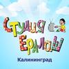 """""""Студия Ералаш"""", Калининград"""