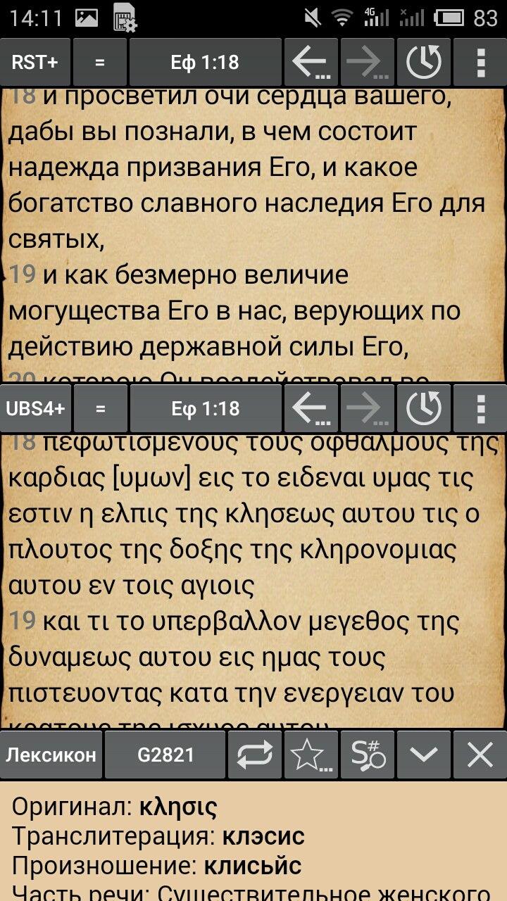 Библия на древнегреческом android