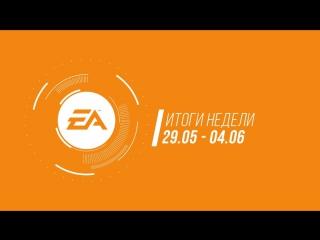 EA — Итоги недели №16