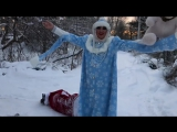 Заза Наполи- страшный сон снегурочки +18