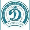 "БК ""Динамо"" г. Ставрополь I #DynamoStavBasket"