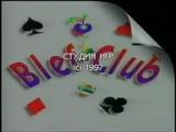 Мария Пахоменко, Людмила Чурсина, Елена Драпеко  в передаче Блеф-клуб (1997 год)