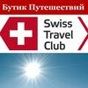 Swiss Travel Club - туроператор по Швейцарии