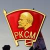 Российский комсомол — РКСМ