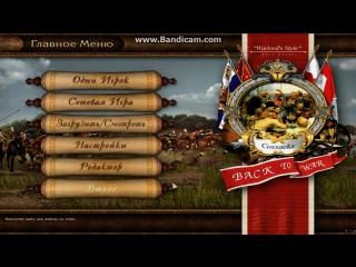 казаки снова война( битва на старом русле). тест. бандикама