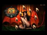 Path of Exile.  Stream  -  Хардкор  . Ведьма. Странная расскачка