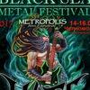 BLACK SEA METAL FESTIVAL IV (14-16 июля 2017)
